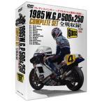 1985 W.G.P.500cc & 250ccコンプリートセット 6枚組 フレディ・スペンサー ダブルタイトル獲得の軌跡!