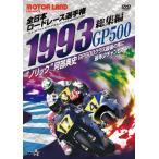 1993 全日本ロードレース選手権 GP500総集編