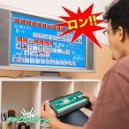 持ち運べる 麻雀 テレビゲーム 電池式 家庭用