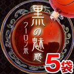 黒の魅惑 5袋セット 1袋あたり1,344円 黒烏龍茶 パック
