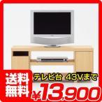 テレビ台/テレビボード/ローボード/デザイナーズテレビ台