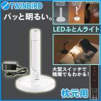 懐中電灯 ランタン 枕元用 LEDふとんライト 24sale