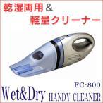 掃除機 充電式ウェット&ドライ・ハンドクリーナー (DC6.0Vタイプ) FC-800