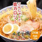 こんにゃく麺 こんにゃくラーメン 蒟蒻ラーメン  ダイエット食品 置き換え 満腹 コンニャクラーメン 24食セット