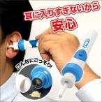 電動耳掃除機 吸引式耳クリーナー 電動耳かき 耳そうじ イヤークリーナー 耳掻き/みみかき デオクロス ポケットイヤークリーナー