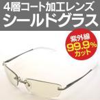 UVカットサングラス 99% メガネ サングラス シールドグラス