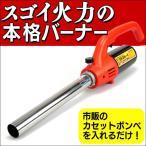 草焼きバーナー 32cm カセットガス カセットボンベ式 害虫対策 融雪 ゴミ焼却 NEWグラスボーイ 日本製 雑草