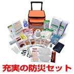 防災グッズ キャリーバッグ 非常用持ち出し袋 簡易トイレ 家族 火災 防災セット EX.48 サバイバルローラーバッグ ベーシック 地震対策グッズ