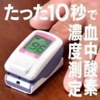 血中酸素濃度計/パルスフィット/日本製/血中酸素濃度計/血中酸素飽和度計/パルスオキシメーター/測定器