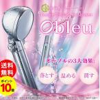 オーブル シャワーヘッド マイクロバブル 節水シャワーヘッド MTG正規販売店 Obleu