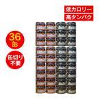 鯨缶詰 大和煮 36缶セット クジラ肉 元祖くじら屋