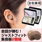 補聴器 耳あな型 耳穴式集音器 2個組 2個セット 肌色 会話が弾む ジャストフィット集音器