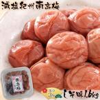 梅干し 梅干 減塩 3% しそ しそ漬け 家庭用 南高梅 紀州産 高級 つぶれ梅 ではありません 2kg 国産 和歌山 78287