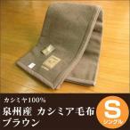 カシミア毛布 カシミヤ100% 泉州産 シングル ブラウン 茶