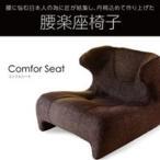 コンフォシート ざいす 馬具座いす 座いす 座イス コンフォシート 極上のおもてなし 匠の腰楽座椅子