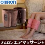 オムロン 電気マッサージ器 エアマッサージャー ブラウン ピンク マッサージ機 ふくらはぎ OMRON HM-253