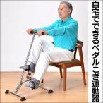 座ってできる ペダル運動器 自宅でできる ペダルこぎ運動 自転車こぎ 軽量 足こぎ