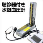 血圧計 水銀血圧計 聴診器付き 手動式 日本製 電池交換不要 医師も使用 血圧値がブレにくい