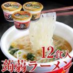 こんにゃく麺 こんにゃくラーメン カップ麺 カップラーメン ダイエット食品 詰め合わせ 箱買い カップめん 蒟蒻ラーメン 12食セット