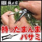 鋏正宗 剪定用ハサミ 剪定ばさみ 盆栽鋏 植木 持ったまんま鋏 せんてい