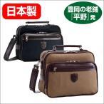 豊岡製鞄 帆布バッグ ショルダーバッグ メンズ 2wayバッグ 旅行 平野鞄 平野商店 斜めがけ