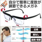 Yahoo!アイデア雑貨3000点以上MONO生活度数調節メガネ めがね メガネ 老眼鏡 遠近両用メガネ 防災 自分で簡単に度数が調節できるメガネ 地震対策グッズ