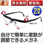 Yahoo!アイデア雑貨3000点以上MONO生活2個セット 度数調節メガネ めがね メガネ 老眼鏡 遠近両用メガネ 防災 自分で簡単に度数が調節できるメガネ 地震対策グッズ