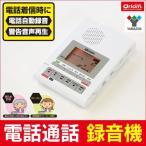 電話 通話録音機 YVR-DR1 Qriom キュリオム YAMAZEN 山善 地震対策グッズ