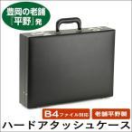 豊岡製アタッシュケース ハード 豊岡製カバン 豊岡製鞄 ショルダーバッグ ビジネスバッグ