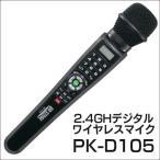 オンステージ ペアマイク 追加用ワイヤレスマイク PK-905専用 PK-D105 デュエット用 パーソナルカラオケ