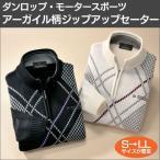 ダンロップモータースポーツ メンズ セーター 黒 ベージュ  アーガイル柄 ジップアップセーター 紳士服