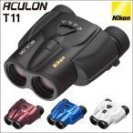 ニコン 双眼鏡 無段階変倍 旅行 ズーム式 アキュロン ACULON T11 8-24x25 Nikon