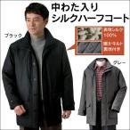 ショッピング保湿 防寒コート 冬 ビジネス メンズ ジャケット シルク100% 絹100% 中綿入り 中わた ハーフコート 暮らしの幸便 新聞掲載