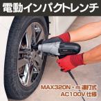 電動工具 タイヤ交換 自動車用 電動インパクトレンチ タイヤ交換工具 100v