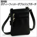 豊岡製鞄 ショルダーバッグ 薄型 メンズ ビジネスバッグ ボディーフィット・ダブルジップポーチ 豊岡製カバン