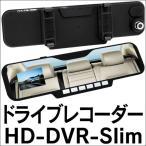最新ドライブレコーダー ミラー型 500万画素 駐車場監視 防犯 広角140度 手ブレ補正機能付き HD-DVR-Slim