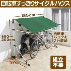ショッピング自転車 自転車置き場 屋根 サイクルハウス 高さ調節可能 3段階 自転車収納 雨よけ