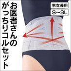 腰痛ベルト 腰 サポーター コルセット スポーツ お医者さんのがっちりコルセット 男女兼用 S-3L