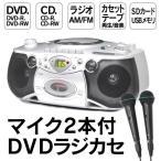 DVDラジカセ カラオケマイク2本付き ラジオ SDカードUSBメモリ対応 VS-M004