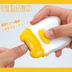 電動爪切り 爪削り フットケア 介護用 厚い爪 巻き爪 爪切り Ho-40191