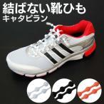 靴紐 靴ひも ゴム 結ばない靴ひも 結ばない靴紐 キャタピラン キャップ付き FIN-517  同色4本セット(2足分)