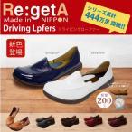 リゲッタ ドライビングシューズ レディース 女性用 靴 22cm-24.5cm ドライビングローファー 軽量200g Re:getA R-302