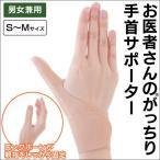 1枚 腱鞘炎 サポーター 指 親指 固定 手のひら お医者さんのがっちり手首サポーター
