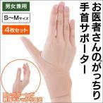 4枚組 腱鞘炎 サポーター 指 親指 固定 手のひら お医者さんのがっちり手首サポーター