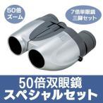 超望遠双眼鏡 50倍 単眼鏡 三脚付き ケンコー kenko ドームコンサート 旅行 バードウォッチング