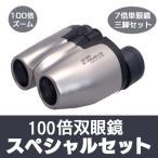 双眼鏡 超望遠双眼鏡 100倍 単眼鏡 三脚付き ケンコー kenko ドームコンサート バードウォッチング