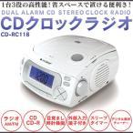 ポータブル CD プレーヤー ラジオ CDクロックラジオ FM AM 防災グッズ CD-RC118 地震対策グッズ