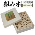 日本地図 パズル 木製 菊じい 組み木パズル 白地図付き 木のおもちゃ 知育玩具