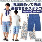 ショッピングステテコ 高島ちぢみ ステテコ 3枚セット パジャマ メンズ 綿100% 日本製 男性用 3柄組