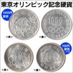 記念硬貨 東京オリンピック記念硬貨